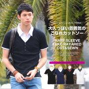 ポロシャツ カットソー チェック フェイクレイヤード Tシャツ おしゃれ スペード スペイド