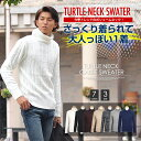 セーター メンズ Men's ニット knit タートルネック ハイネック ボリュームネック ケーブル編み ケーブル 無地 ニットセーター 02P03Dec16