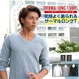 Tシャツ/Vネック/長袖