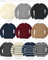 セーター/メンズ/Vネック/Uネック/クルーネック