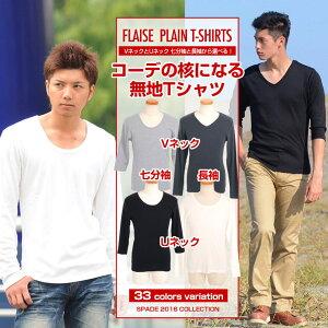 Tシャツ 7分袖 七分袖 長袖 メンズ 春 春服 選べる4パターン ティーシャツ Vネック Uネック ロングTシャツ無地 プレーン きれいめ インナー 学生 シャツ クルーネック カットソー きれいめ 着こなしコーデ 送料無料