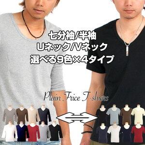 Tシャツ パターン プレーン インナー カットソー 着こなし
