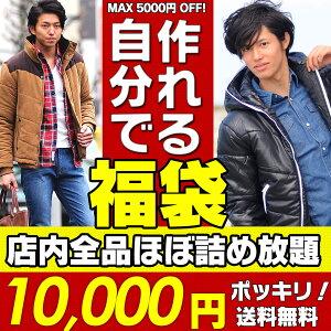 【自分で作る福袋チケット】最大5,000円オフになる中身が選べる福袋!!