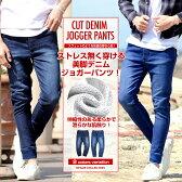 ジョガーパンツ メンズ デニム スキニー スキニーパンツ デニムパンツ スキニーデニム メンズ ジーンズ ジーパン スリム ストレッチ スウェット スウェットパンツスーパーストレッチ 黒 ネイビー 紺 ブルー 02P03Dec16