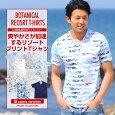 Tシャツ/メンズ/半袖/アロハ/花柄