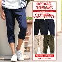 ジョガーパンツ メンズ ジョガー パンツ クロップド クロップドパンツ 七分丈 イージーパンツ クロップド スリムドビー メンズ パンツ 細身 おしゃれ 夏 夏服 スキニー 美脚 XL