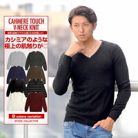 カシミアタッチセーター
