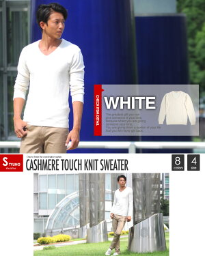 ニット knit メンズ Men's 無地 カットソー カシミアタッチ Vネック ニットソー セーター sweater スエーター きれいめ ブラック グレー