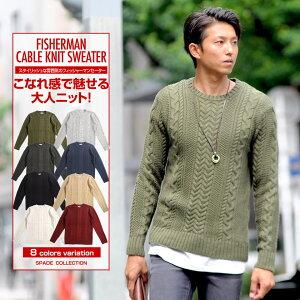 セーター ニット フィッシャーマン knit メンズ Men's ケーブル クルーネック Uネック ニットソー セーター  きれいめ ブラック グレー 白 ホワイト 紺 ネイビー