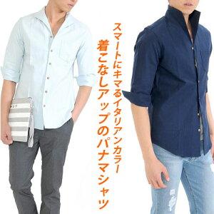 シャツ パナマ織り メンズ イタリアンカラー イタリアン 襟 Men's 七分袖 綿麻 カジュアルシャツ リネン 麻 無地 重ね着 白シャツ シャツ シンプル プレーン きれいめ 夏 夏服 綿麻シャツ