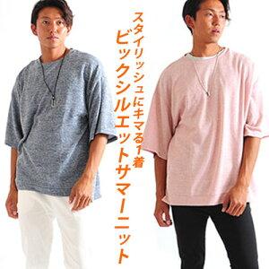 サマーニット サマーセーター ビック ビッグシルエット ビックT ビックTシャツ メンズ 半袖 オーバーサイズシャツ メンズ 夏 無地 スタイリッシュ キレイめ Uネック おしゃれ