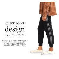 ジョガーパンツ/サイドライン