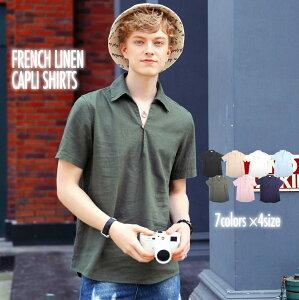 シャツ メンズ 半袖 フレンチリネン 麻 綿麻 カプリシャツ カジュアルシャツ スリネン 麻シャツ 無地 白シャツ shirt シャツ シンプル プレーン きれいめ 夏 綿麻シャツ スタイリッシュ