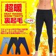 ヒートテック/裏起毛/タイツ/スパッツ/メンズ