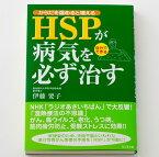 ヒートショックプロテイン からだを温めると増える HSPが病気を必ず治す著者・伊藤要子 本 著作 御本 著書 書史 著作物 書誌 単行本 教科書 巻 ブック 書物 書冊 書 書籍 書典 読みもの 述作 図書