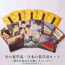 おんよくやふるさと納税セット1金の薬草湯5袋・日本の薬草湯9袋セット〜贅沢な湯あみを愉しみたい方へ〜