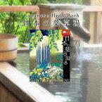 美濃国養老の滝(日本の薬草湯シリーズ)