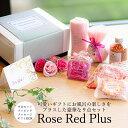 入浴剤ギフト Rose Red Plus プレゼントBOX 入り 送料無料 女性 オススメです 忘年