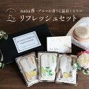 入浴剤ギフト ヤングビーナス nana香シトラス1 グレープ...