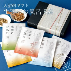 入浴剤ギフト生薬のお風呂ディマンオリジナル天然薬草