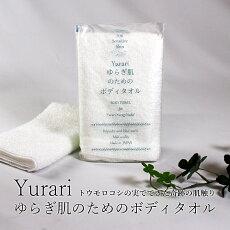 yurariボディタオル