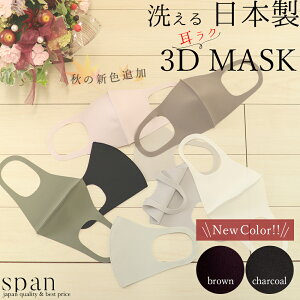 【クーポンで50円オフ】日本製マスク 秋 冬 春用マスク 洗って繰り返し使用できるマスク 2枚セット 男女兼用 14時迄当日発送 UVカット 大人 エチケット 飛沫防止 布マスク 立体マスク 3Dマスク レディース メンズ b166