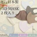 【全面リニューアル】 日本製マスク 秋 冬 春用マスク 洗って繰り返し使用できるマスク 2枚セット 男女兼用 UVカット 大人ワイヤー入り 厚め 飛沫防止 布マスク 立体マスク 3Dマスク レディース メンズ b166