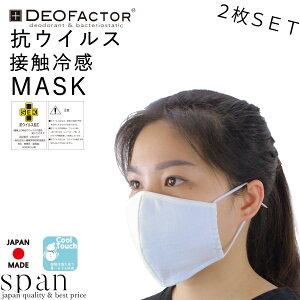 抗ウイルス接触冷感日本製マスク