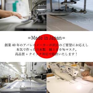国内自社工場での日本製