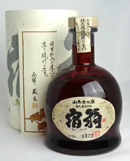 【東京都在住限定】 宿翁(しゅくおう) 一回忌 720ml 芋焼酎 有限会社万膳酒造  A00806:お酒のSPANA