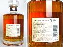 【東京都在住限定】 SUNTORY サントリーウイスキー 響 17年 700ml 43度 箱付 Japanese Whisky