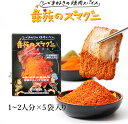 彝族のズマグニ〜シビ辛好きの焼肉スパイス〜 8g(1〜2人分