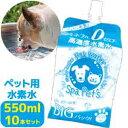 ペット用水素水 スパペッツ 【550ml×10本】水素水 ペット/水素水 ミネラルゼロ/水素水…