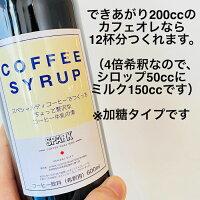 【加糖】コーヒーシロップ600ccカフェオレベース【カフェオレ12杯分(4倍希釈)】
