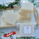 【シアオリーブ6個セット】送料無料  手作り石鹸  自然素材石けん コールドプロセ……