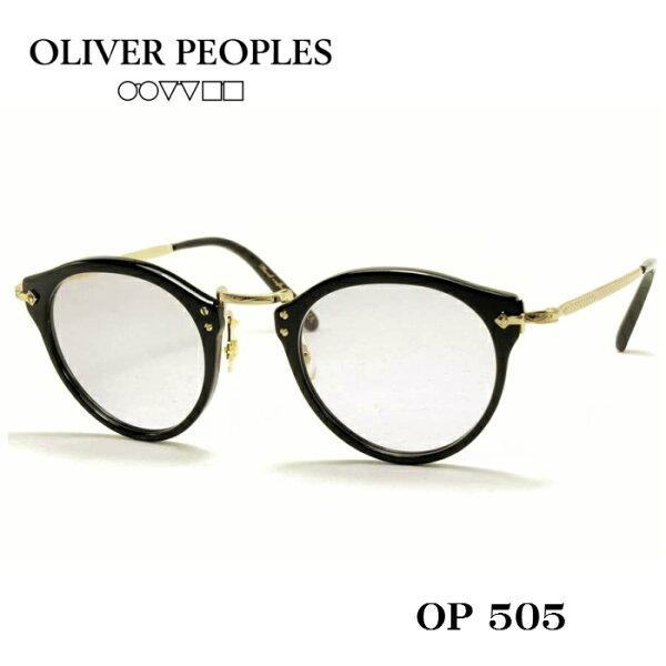 OLIVERPEOPLESオリバーピープルズOP-505メガネブラックグレーレンズ