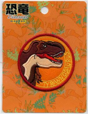恐竜Dinosaur ティラノサウルス 丸ワッペン