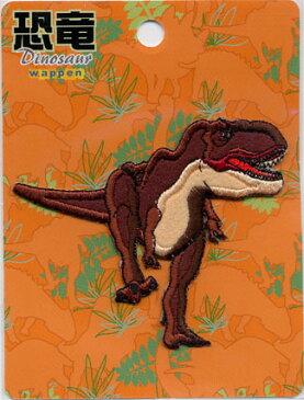 恐竜Dinosaur ティラノサウルス ワッペン!!