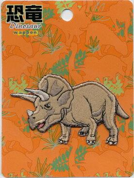 恐竜Dinosaur トリケラトプス ワッペン