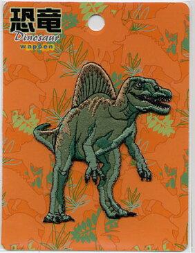 恐竜Dinosaur スピノサウルス ワッペン!!