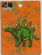 ステゴサウルス ワッペン