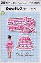 パターン5097パターン(型紙) ゆかたドレス(セパレートタイプ)