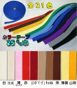 手芸のらんでぃで買える「【25mm巾】 アクリル カラーテープ [10cm単位]」の画像です。価格は16円になります。