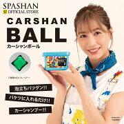 スパシャンSPASHANカーシャンボール洗車用品カーシャンプーカー用品