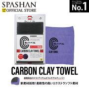 スパシャンメーカー直販公式ストアカーボンクレイタオル鉄粉除去クレイタオル鉄粉取りクロスタオルカー用品SPASHAN