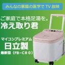 冷え性や足の疲れに足湯。最適温度に保温ができます。高性能フットバス。正規品 足湯器 冷え取...