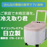 【送料無料】足湯器冷え取り君マイコンプレミアムFB-C80フットバス足湯高揚社