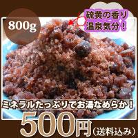 ヒマラヤ岩塩ルビーソルトグレイン粗目