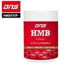 DNS HMB パウダー 90g 30-60回分 サプリメント エイチエムビー 筋タンパクの合成促進 筋タンパクの分解抑制 筋細胞の細胞膜の安定