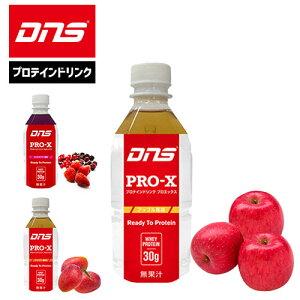 DNS プロエックス 1本販売 そのまま飲めるプロテインドリンク ホエイプロテイン30g 手軽に飲めるプロテイン 補食
